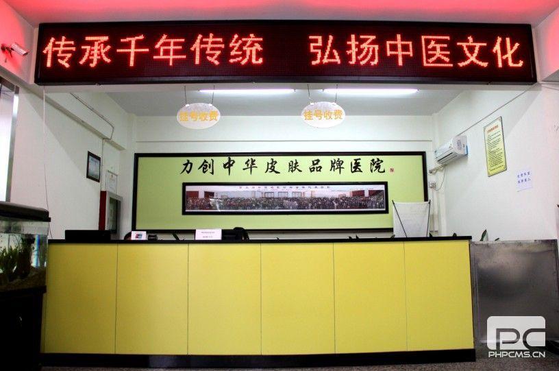 南京华肤医院大厅一侧